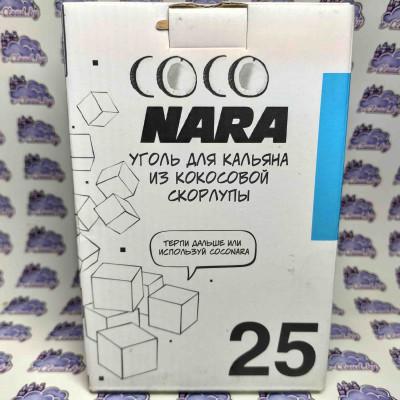 Уголь кокосовый для кальяна Nara - 1000гр. купить